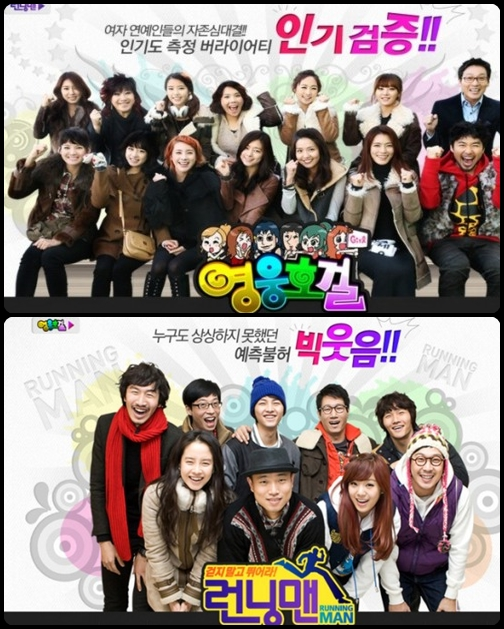 Heroes VS Running Man