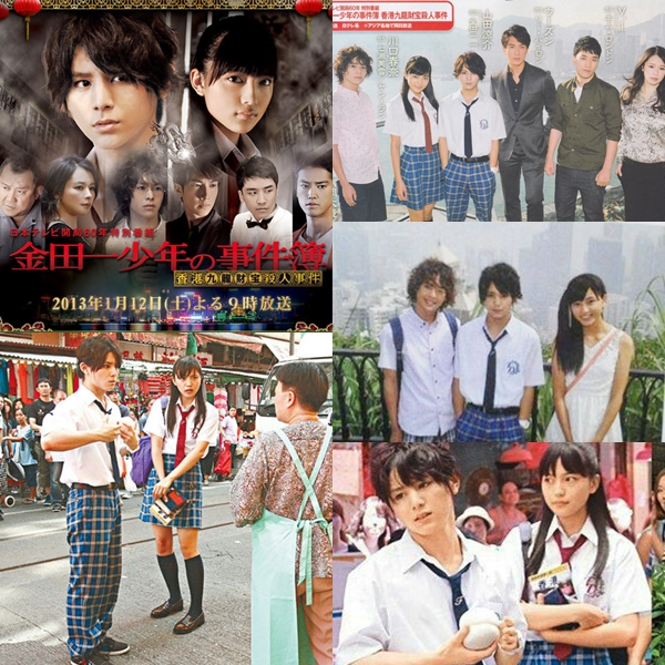(13) Kindaichi Lost in Kowloon