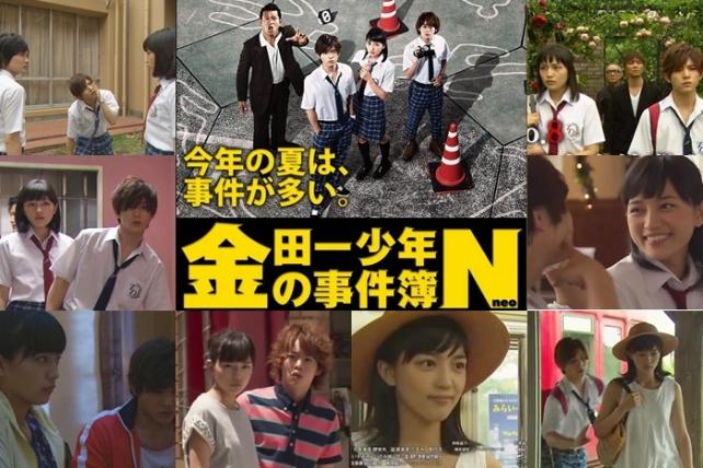 (23) Kindaichi Neo