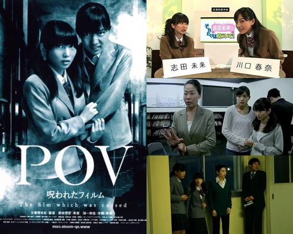 (9) P.O.V - A cursed film